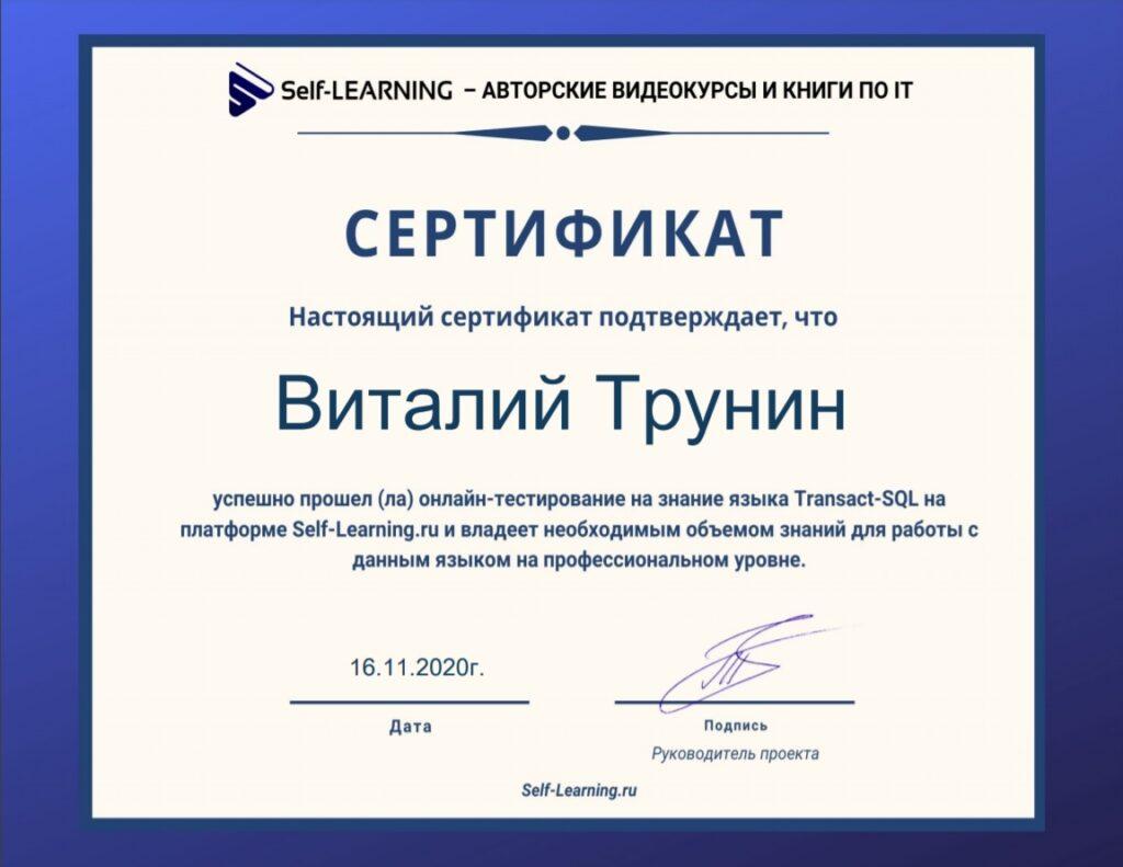 Онлайн-тестирование по T-SQL. Сертификат Self-Learning.ru