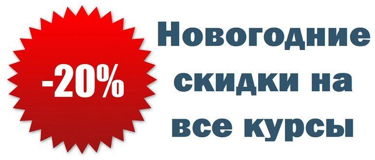 Новогодние скидки на все курсы на сайте Self-Learning.ru